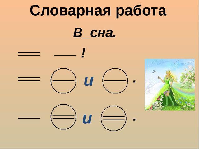 Словарная работа В_сна. ! и .