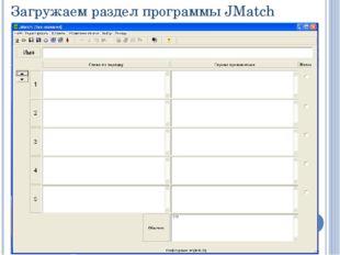 Загружаем раздел программы JMatch