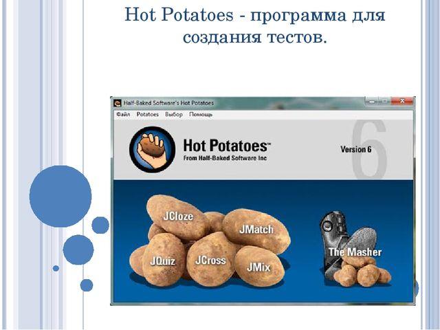 Hot Potatoes - программа для создания тестов.
