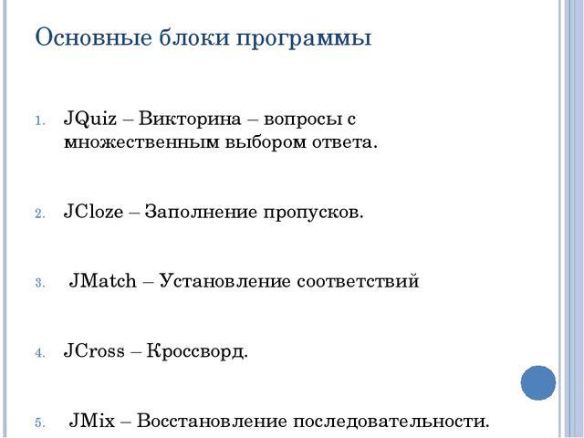 Основные блоки программы JQuiz – Викторина – вопросы с множественным выбором...