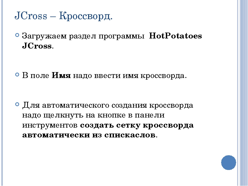JCross – Кроссворд. Загружаем раздел программы HotPotatoes JCross. В поле Им...