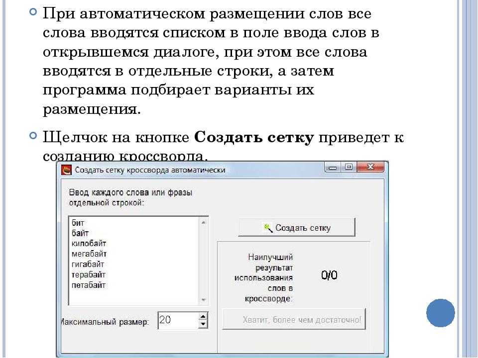 При автоматическом размещении слов все слова вводятся списком в поле ввода сл...