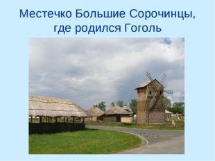 Местечко Большие Сорочинцы, где родился Гоголь