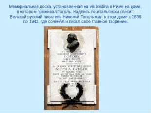 Мемориальная доска, установленная на via Sistina в Риме на доме, в котором пр