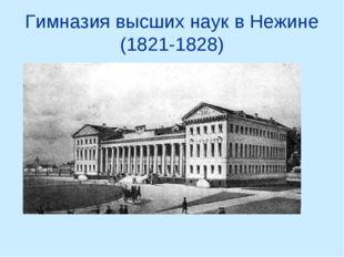Гимназия высших наук в Нежине (1821-1828)