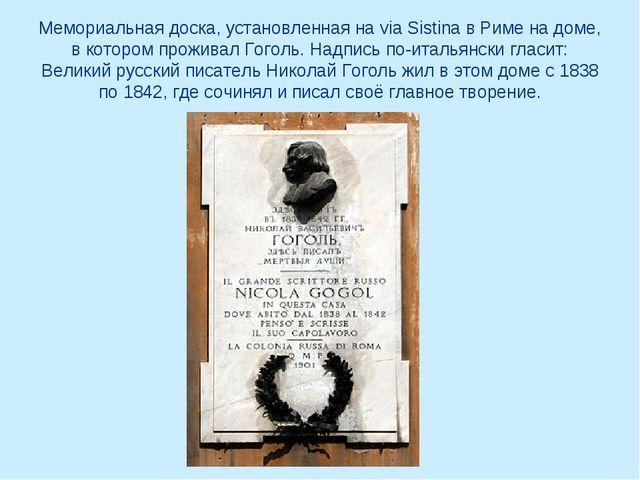 Мемориальная доска, установленная на via Sistina в Риме на доме, в котором пр...