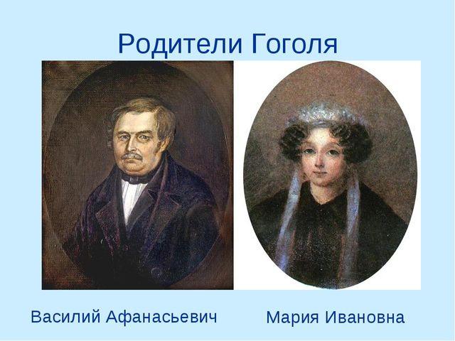 Родители Гоголя Василий Афанасьевич Мария Ивановна