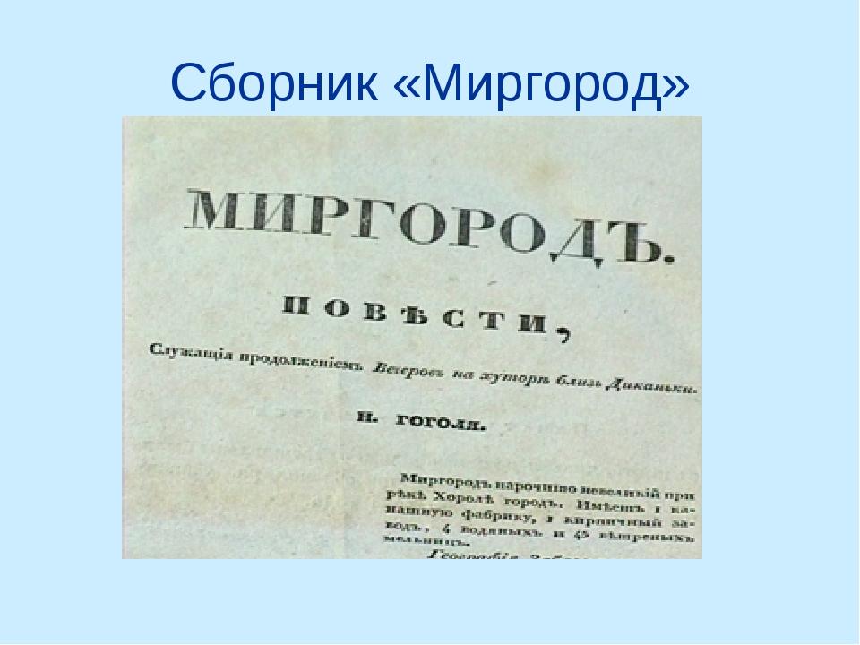 Сборник «Миргород»