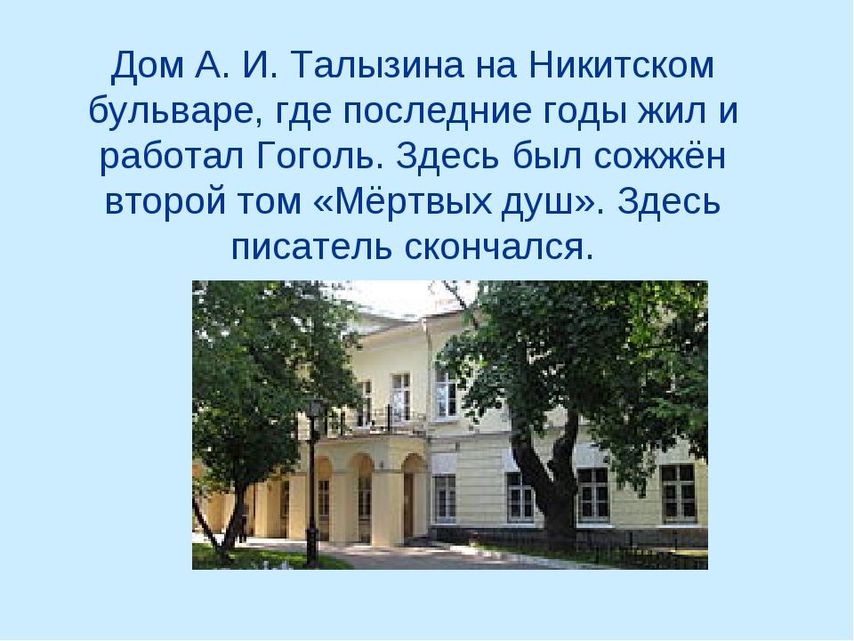 Дом А. И. Талызина на Никитском бульваре, где последние годы жил и работал Го...