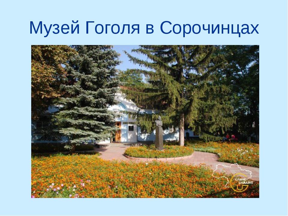 Музей Гоголя в Сорочинцах