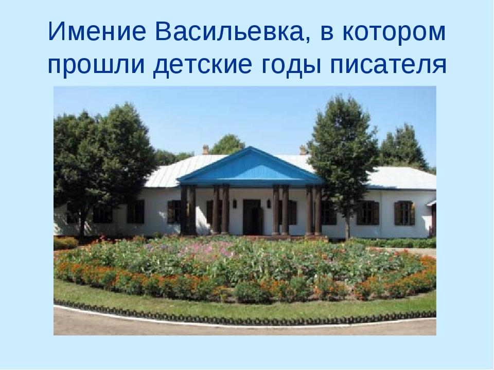 Имение Васильевка, в котором прошли детские годы писателя