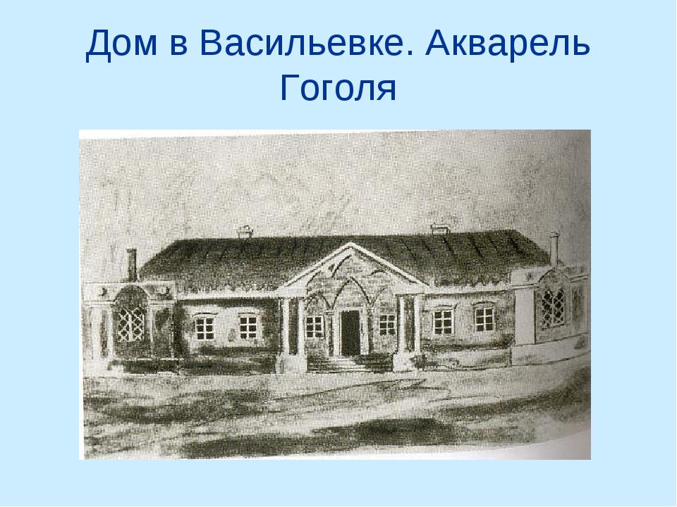 Дом в Васильевке. Акварель Гоголя