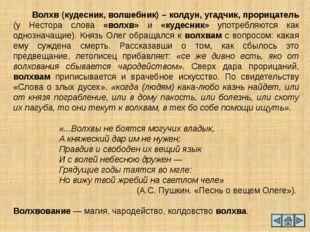 Упырь Упы́рь в славянской мифологии – живой или мертвый колдун, убивающий люд