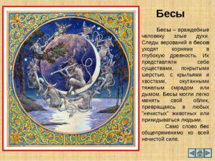 Вовкулак Вовкодлак (волкодлак, вовкулак, вовкун, вавкалак, вукодлак) – челове