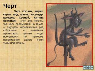 Вурдалак Вурдалак, или вампир, по поверьям славянских народов, мертвец, выход