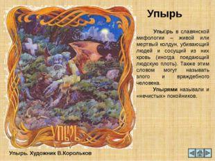 Баба-Яга В славянской мифологии Баба-Яга лесная старуха-волшебница, ведьма. С