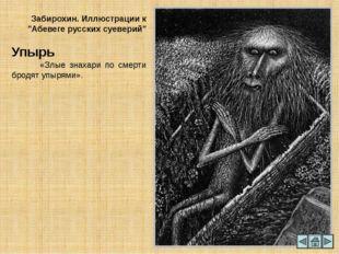 Вместе с тем такие атрибуты Бабы-Яги, как лопата, которой она забрасывает в п