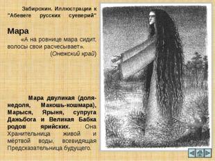 Дары Алконоста