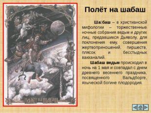 Си́рин – в древнерусском искусстве и легендах райская птица с головой девы.