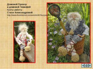 Домовой Прохор и домовой Тимофей Куклы работы Стаси Александровой. http://ww