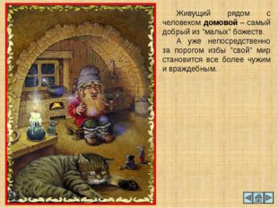"""Живущий рядом с человеком домовой – самый добрый из """"малых"""" божеств. А уже не"""