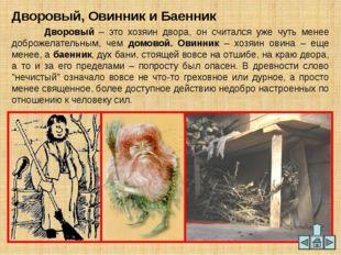 Дворовый, Овинник и Баенник Дворовый – это хозяин двора, он считался уже чуть