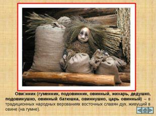 Овинник В овинах – традиционных для России строениях, предназначенных для про