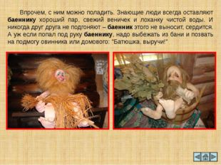 Вазила Вази́ла – покровитель лошадей. Белорусы представляют его в человеческо