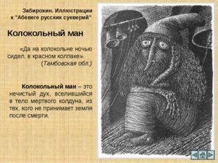 Полевик Рисунок Людмилы Стойлик И.Я. Билибин. Полевик. 1934 г. Иллюстрация к