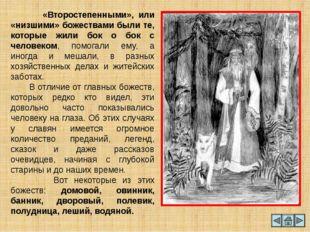 «Второстепенными», или «низшими» божествами были те, которые жили бок о бок