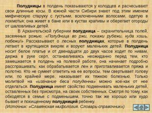 Луговик Луговик (Луговой) - добрый дух лугов, маленький зелёный человечек в о