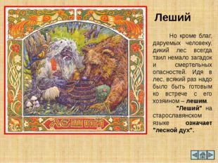 Там чудеса, там Леший бродит. http://skill.ru/artwork/170277.shtml