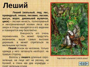 Пробуждение лешего Наши предки славяне праздновали Пробуждение лешего. Считал