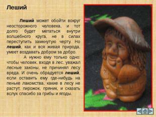 Встречает леший нас в Саду гостеприимно!!! http://fotki.yandex.ru/users/marts