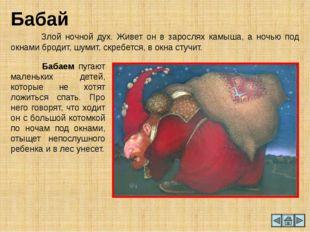 Итак, вода – как и другие природные сути – была для славянских язычников иск