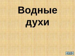 Водяной и русалки http://www.donbass.ua/news/home-and-family/holidays/2009/07
