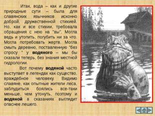 У славян русалки считались низшими духами и обычно вредоносными. В них якобы