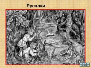 Берегиня Древние славяне полагали, что берегиня – это великая богиня, породив