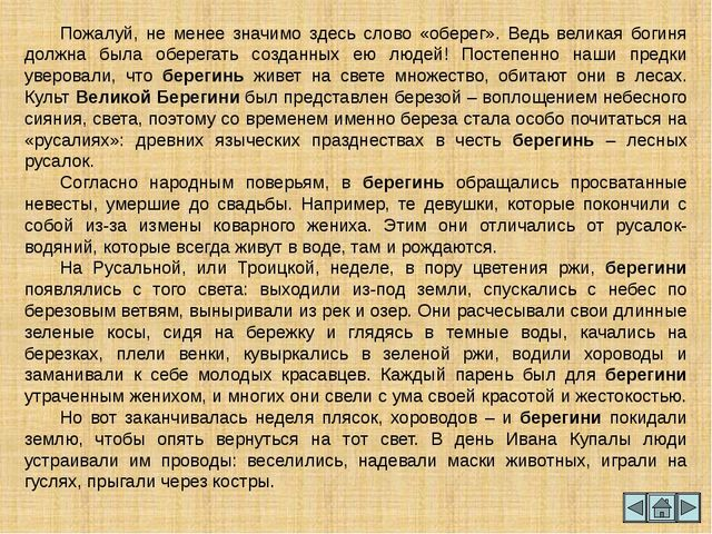 Виктор Корольков. Волхв Всеславич