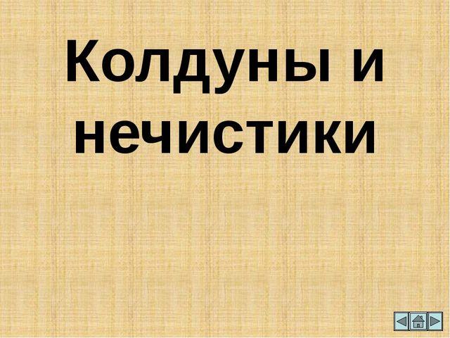 """Забирохин. Иллюстрации к """"Абевеге русских суеверий"""" Невидимый «И станет на з..."""
