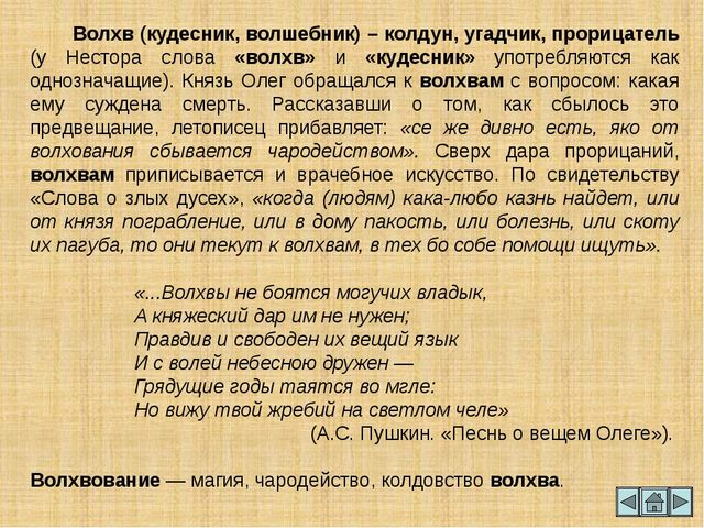 Упырь Упы́рь в славянской мифологии – живой или мертвый колдун, убивающий люд...
