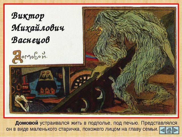 Виктор Михайлович Васнецов Домовой устраивался жить в подполье, под печью. Пр...