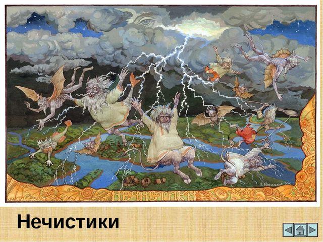 Вий В восточнославянской мифологии Вий – дух, несущий смерть. Вий – царь подз...