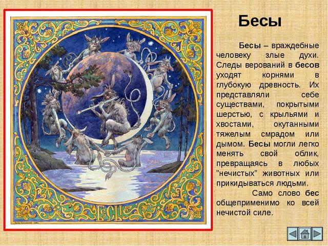 Вовкулак Вовкодлак (волкодлак, вовкулак, вовкун, вавкалак, вукодлак) – челове...