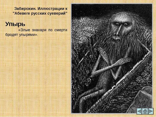 Вместе с тем такие атрибуты Бабы-Яги, как лопата, которой она забрасывает в п...