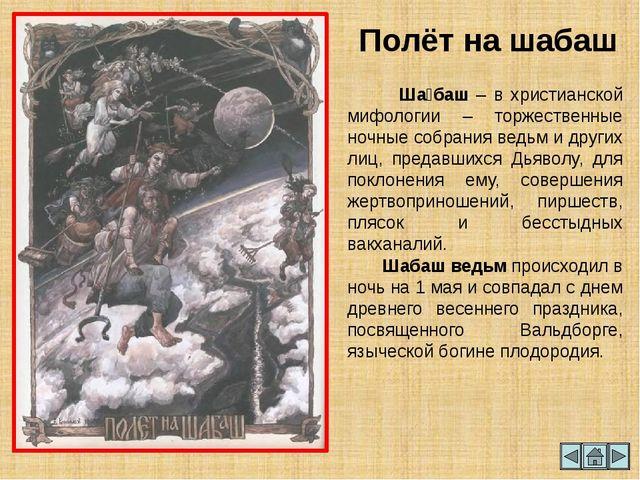 Си́рин – в древнерусском искусстве и легендах райская птица с головой девы....