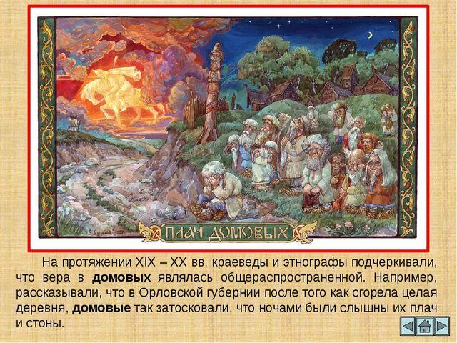 На протяжении XIX – XX вв. краеведы и этнографы подчеркивали, что вера в дом...