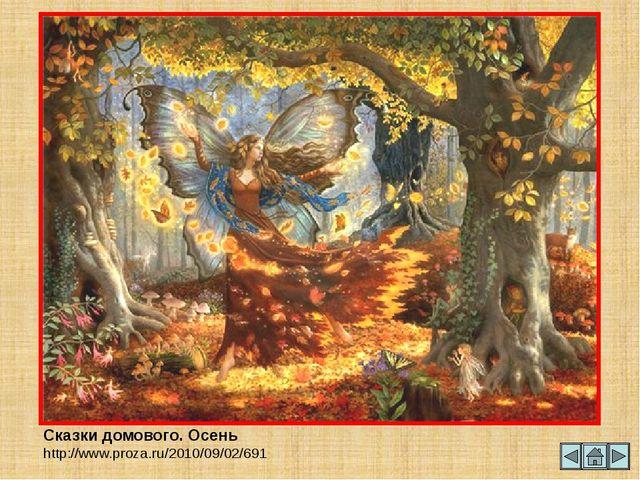 Сказки домового. Осень http://www.proza.ru/2010/09/02/691