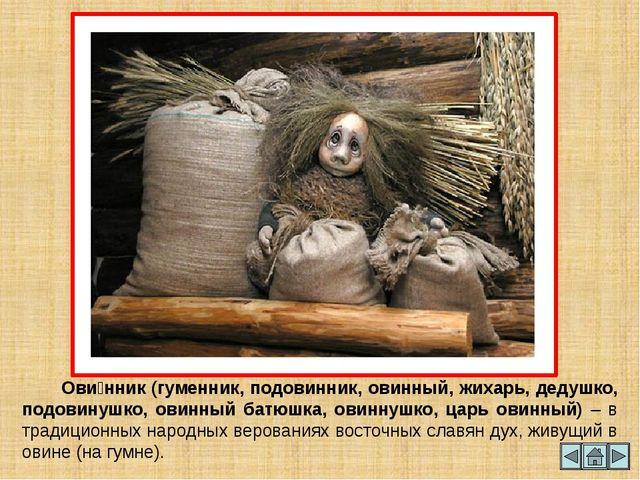 Овинник В овинах – традиционных для России строениях, предназначенных для про...