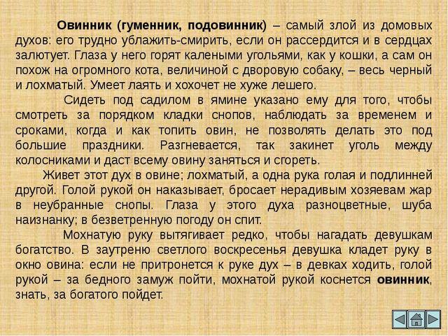 Овинник. Рисунок Ивана Билибина http://new.bestiary.us/images/ovinnik-0
